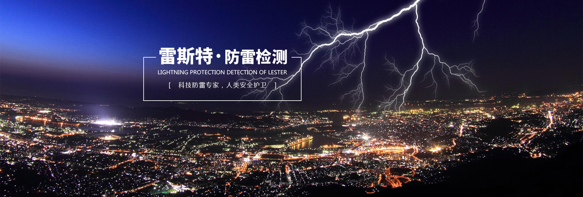 哈尔滨防雷检测